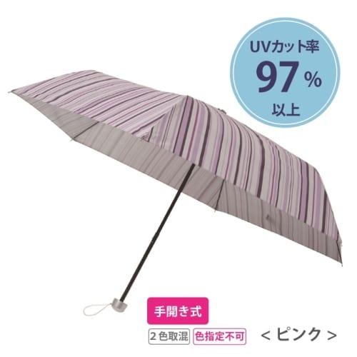 ペールストライプ晴雨兼用折りたたみ傘