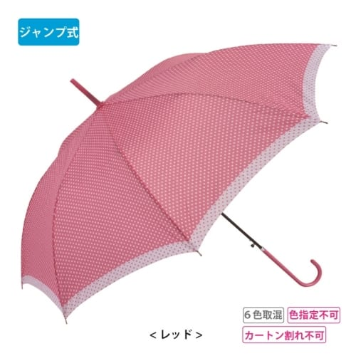 ピンドットジャンプ傘