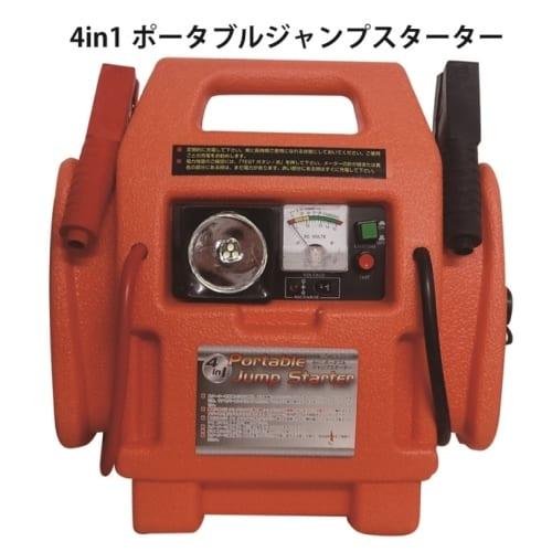 4in1ポータブルジャンプスターター