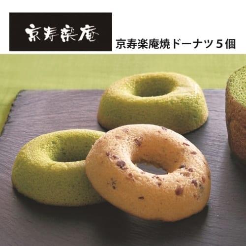 京寿楽庵 焼ドーナツ5個