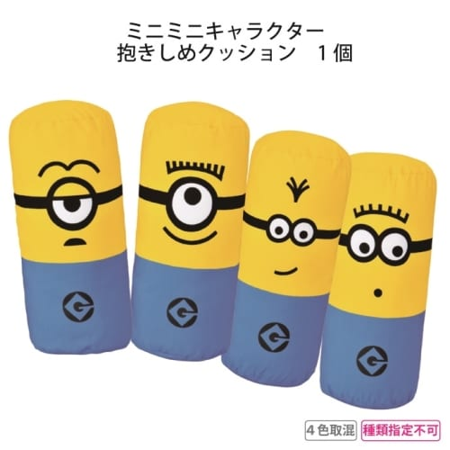 ミニミニキャラクター 抱きしめクッション 1個