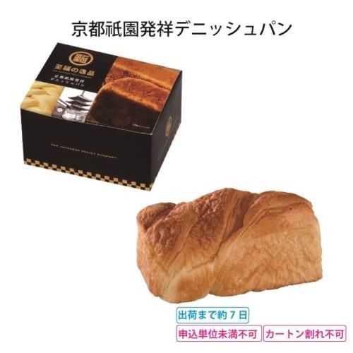 至福の逸品 京都祇園発祥デニッシュパン