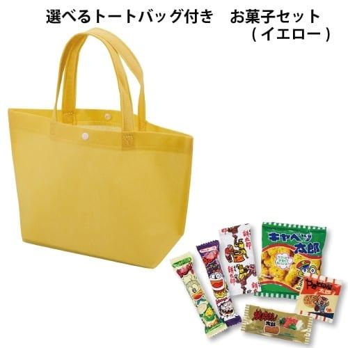 選べるトートバッグ付きお菓子セット(イエロー)