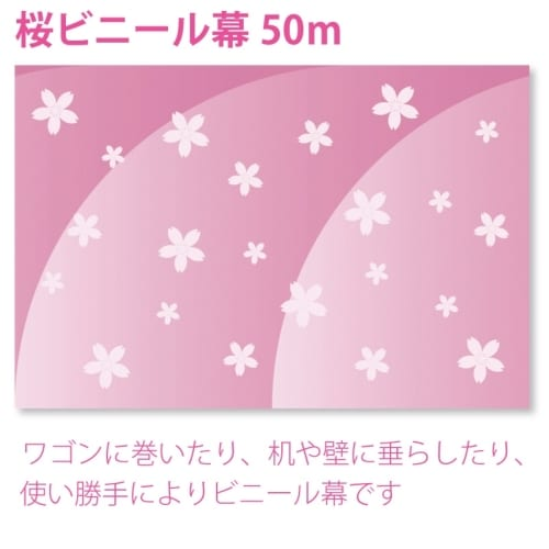 桜ビニール幕50m