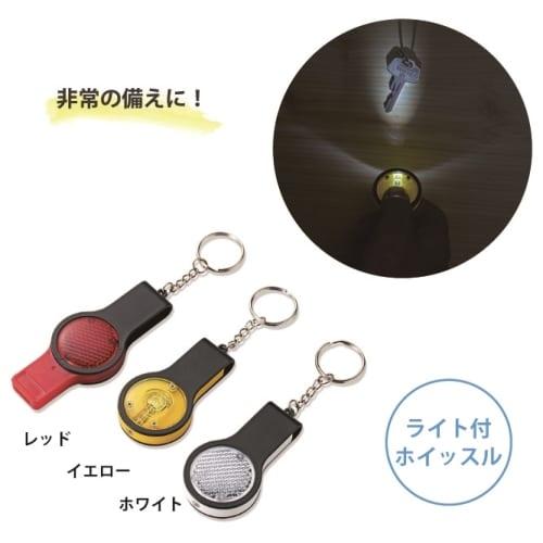 ライト付ホイッスル|ES034