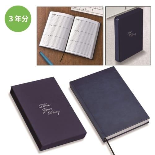 三年日記 ST106