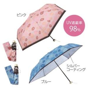 フラワーストライプ・晴雨兼用折りたたみ傘 A22-181049