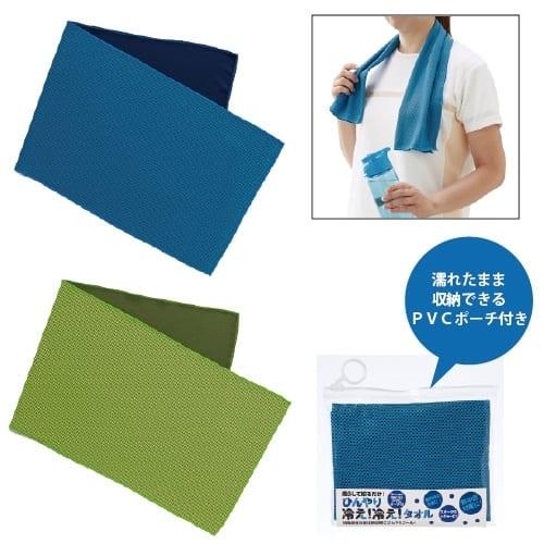 ひんやり冷え!冷え!タオル(PVCポーチ付)(18A0231)