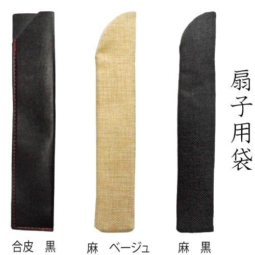扇子袋(合皮 黒/麻 ベージュ/麻 黒)