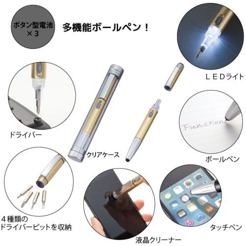 ペン型マルチファンクションツール ゴールド1本