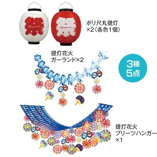 日本の祭り装飾ツールセット