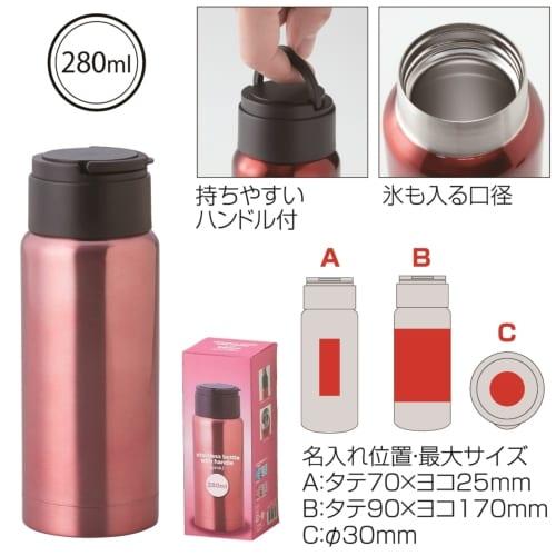 セルトナ・ハンドル付き真空ステンレスボトル(ピンク)