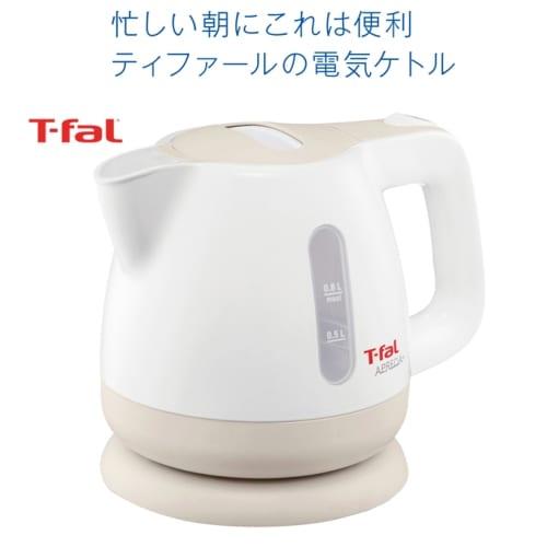 ティファール 電気ケトル0.8L カフェオレ