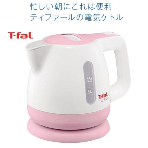 ティファール 電気ケトル0.8L ピンク