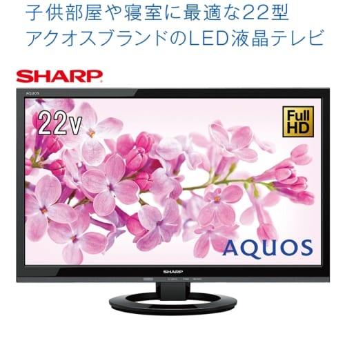 シャープ 22V型液晶テレビアクオス 外付HDD対応