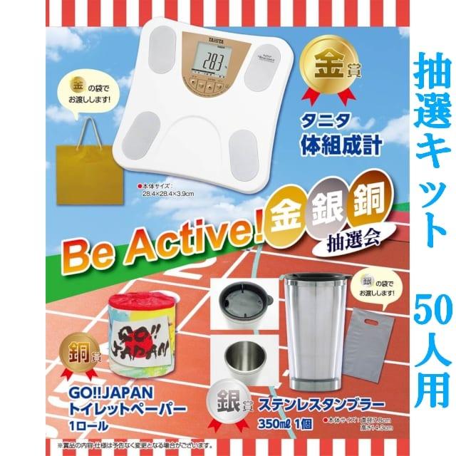 Be Active!金銀銅抽選会50人用