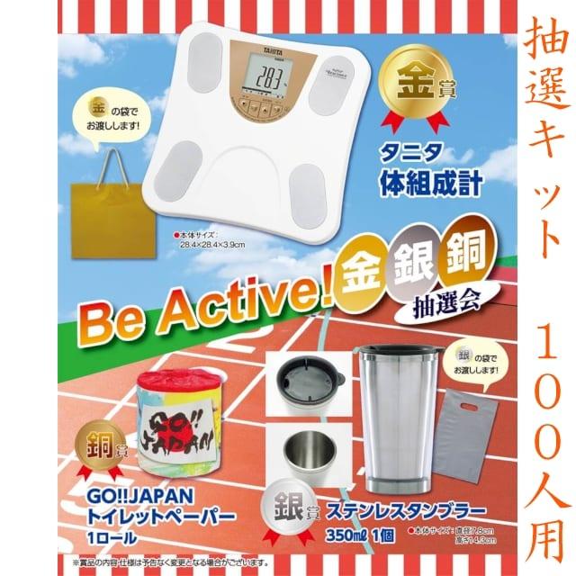 Be Active!金銀銅抽選会100人用