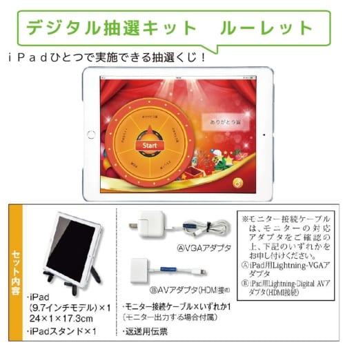 【10日間レンタル】デジタル抽選キット ルーレット(モニター出力用ケーブル付き)