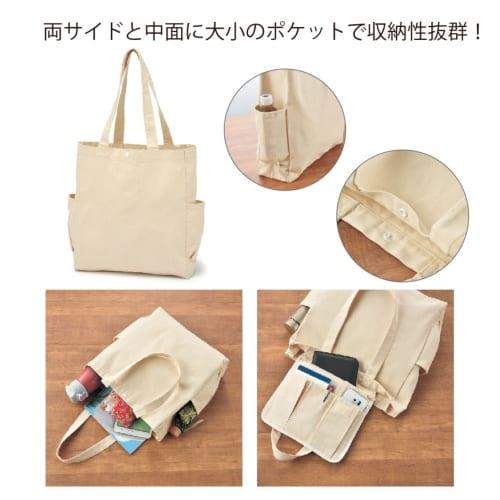 多機能コットンバッグ|BD052 【キャンバストート:小物入れポケット付】
