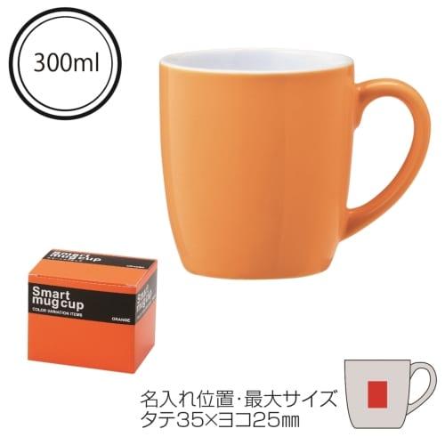 セルトナ・スマートマグカップ(オレンジ)