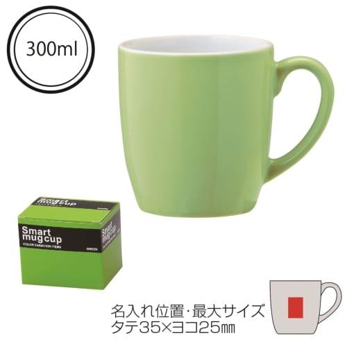 セルトナ・スマートマグカップ(グリーン)