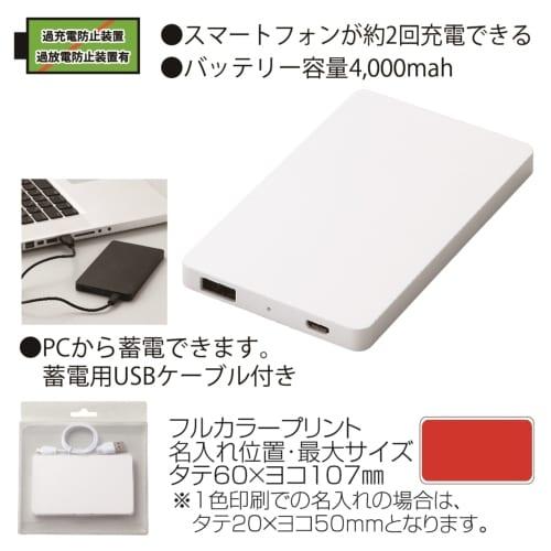 モバイルバッテリー4000(フラット)(ホワイト)