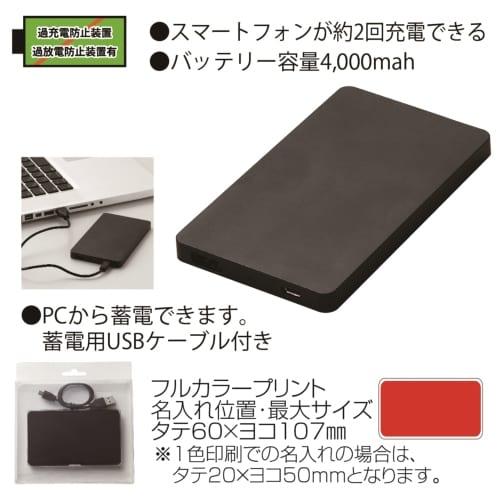 モバイルバッテリー4000(フラット)(ブラック)