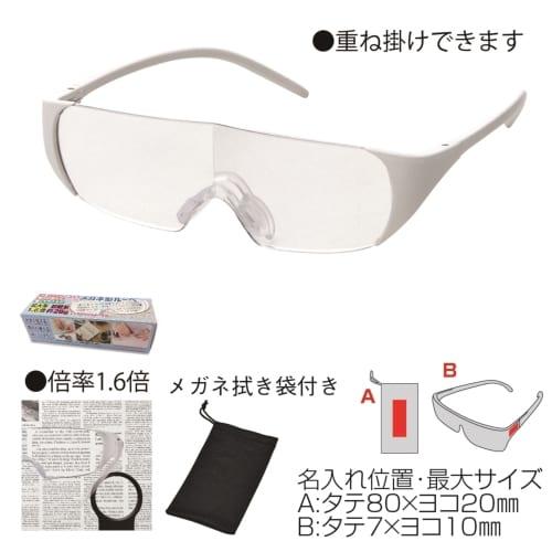 メガネ型ルーペ(ホワイト)