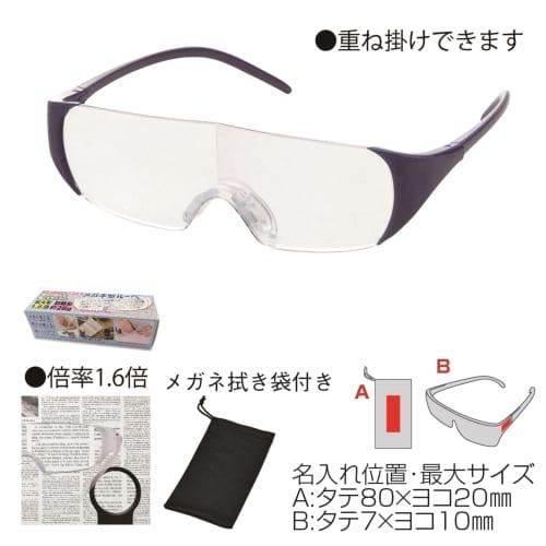 メガネ型ルーペ(ネイビー)