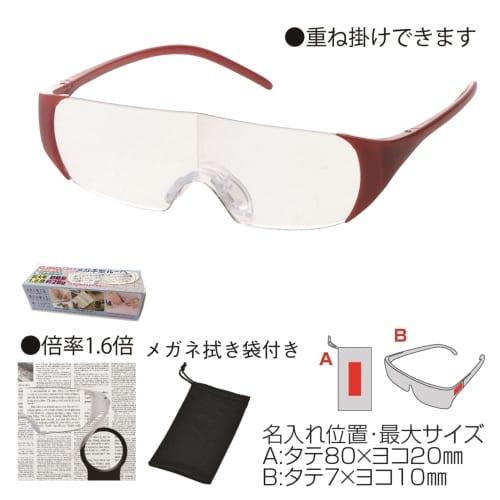 メガネ型ルーペ(エンジ)