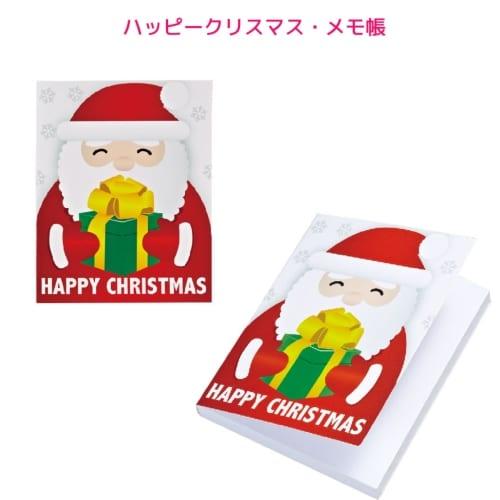 ハッピークリスマスメモ帳:18B0954