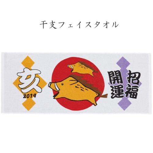 干支フェイスタオル:18B1753 【2019干支 亥 招福開運】