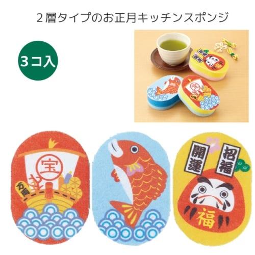 お正月キッチンスポンジ(3コセット):18B1853 【2019干支 亥 招福開運】