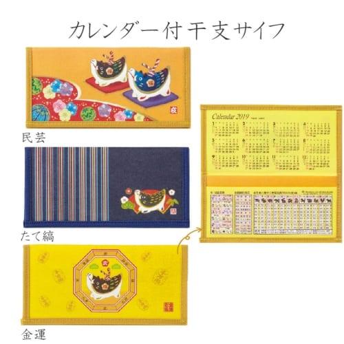 2018年カレンダー付干支サイフ:18B2058 【2019干支 亥 招福 開運 迎春】