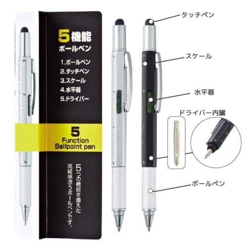 5機能ペン:21A3132