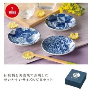 美濃焼 藍小粋豆皿3枚組|A01-33176