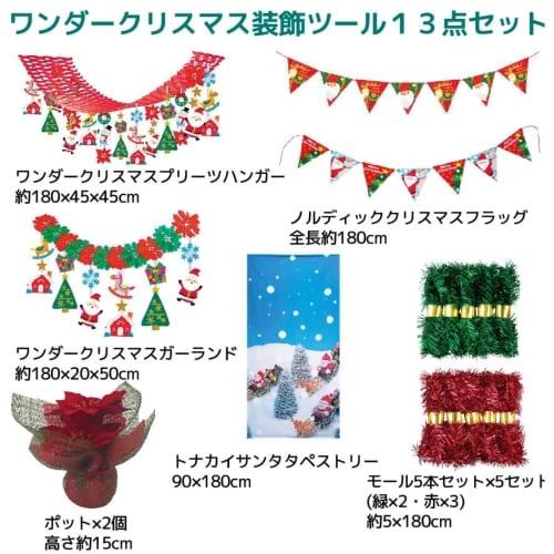 ワンダークリスマス装飾ツール13点セット