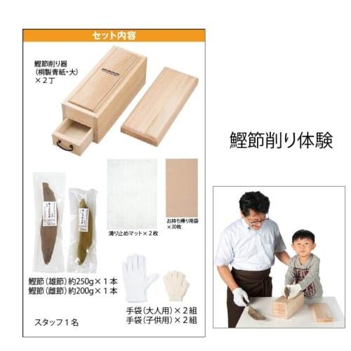 日本のだしを学ぶ 鰹節削り体験