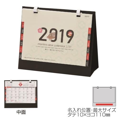 モニモ2019卓上カレンダー