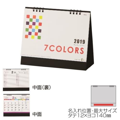 2019卓上カレンダー(セブンカラーズ)