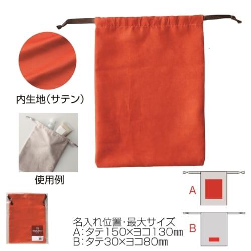 スウェードスタイル巾着(M)(オレンジ??)