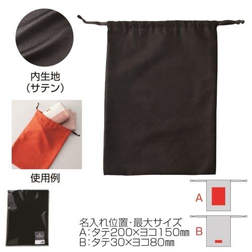 スウェードスタイル巾着(L)(ブラック)