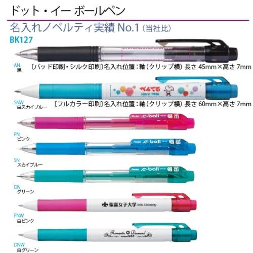 ぺんてる Pentel ドット・イー|油性ボールペン 【1色印刷代サービス】