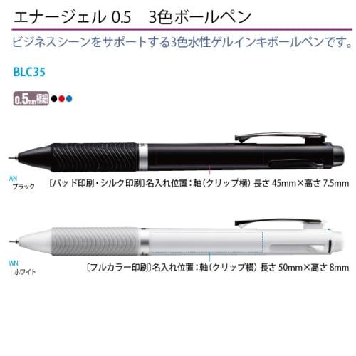 ぺんてる Pentel エナージェル0.5 3色ボールペン|多色ボールペン(1色名入れ代含む)