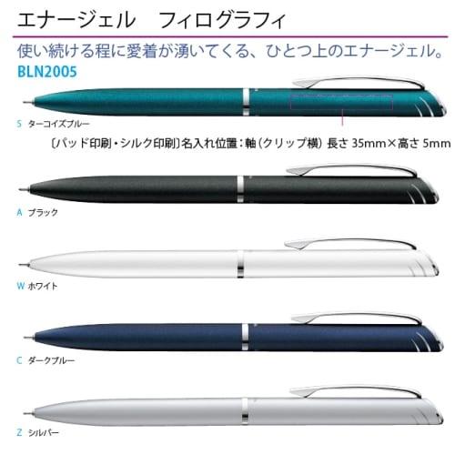 ぺんてる Pentel エナージェル フィログラフィ|水性ゲルインキボールペン(1色名入れ代含む)