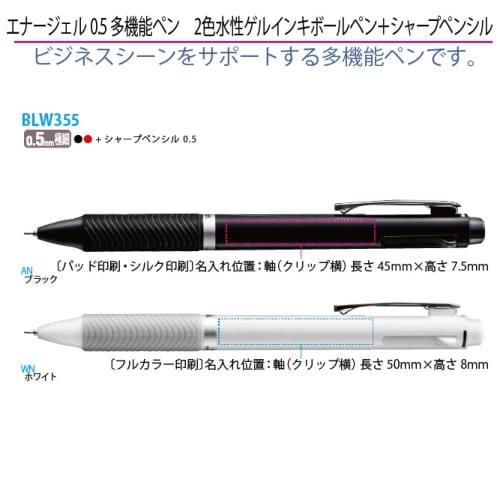 ぺんてる Pentel エナージェル0.5 多機能ペン 2色水性ゲルインキボールペン+シャープペンシル|多機能ペン(1色名入れ代含む)