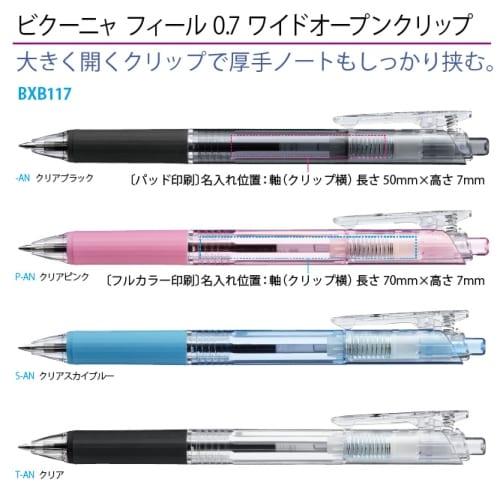 ぺんてる Pentel ビクーニャ フィール0.7 ワイドオープンクリップ|油性ボールペン(1色名入れ代含む)