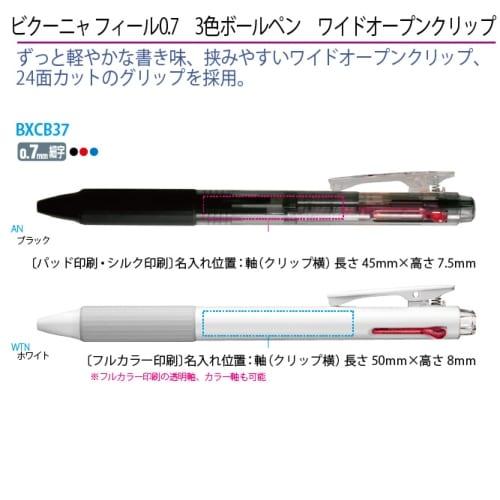 ぺんてる Pentel ビクーニャ フィール0.7 3色ボールペン ワイドオープンクリップ|多色ボールペン(1色名入れ代含む)