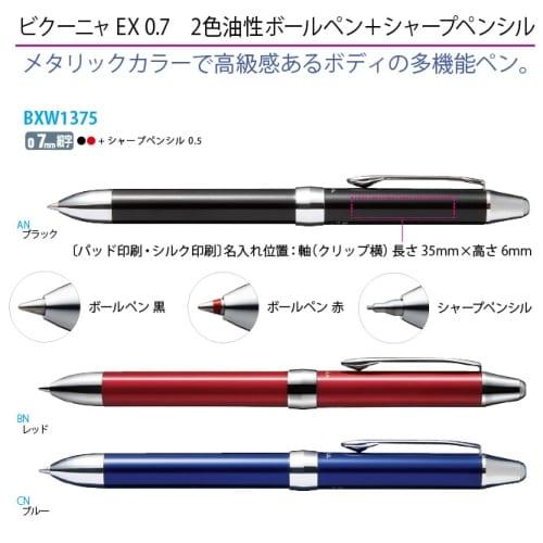 ぺんてる Pentel ビクーニャEX 0.7 2色油性ボールペン+シャープペンシル|多機能ペン(1色名入れ代含む)