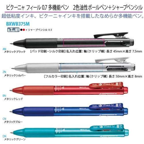 ぺんてる Pentel ビクーニャ フィール0.7 多機能ペン 2色油性ボールペン+シャープペンシル|多機能ペン(1色名入れ代含む)